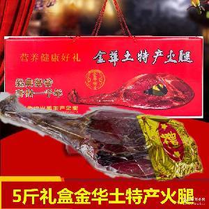 浙江金華土特產火腿禮盒裝整腿臘肉土豬火腿純手工腌制年貨批發