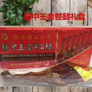 金華火腿 廠家直銷 浙江特產腿中王3.25KG整腿禮盒過節送禮