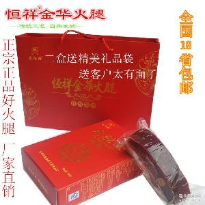 厂家直销特产恒祥金华火腿心500礼盒装一件混批团购优惠年货福利