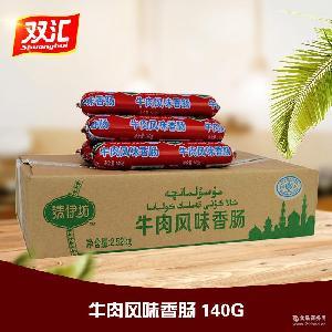 清真牛肉風味香腸140g*18支牛肉味火腿腸整箱批發 雙匯清伊坊