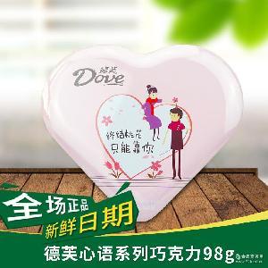 热销 摩卡榛仁丝滑休闲食品零食糖果 德芙巧克力心语礼盒98g