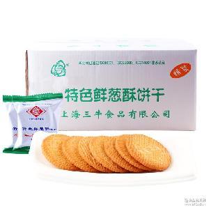 三牛特色鲜葱酥饼干10斤/箱 青葱油咸味下午茶点休闲零食上海特产