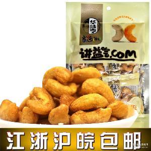 零食 118g袋裝 零食果仁 20袋/箱】 【華味亨鹽焗腰果 特級干果