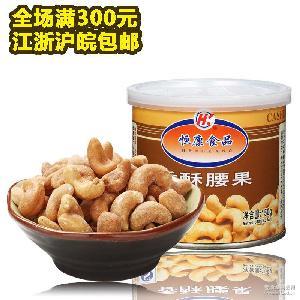 小零食整箱低價批發特產一件代發 恒康 香酥腰果150g堅果炒貨