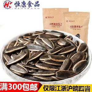 恒康食品山核桃味瓜子250g大颗粒葵花籽炒货零食特产批发一件代发