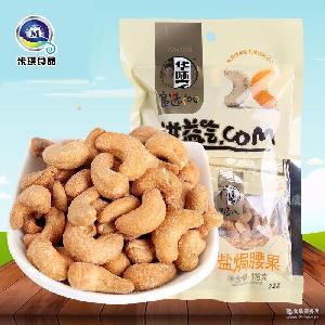 休闲营养食品坚果炒货 欢迎批发 华味亨盐焗腰果118g*20袋