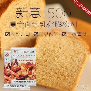 高效保鲜剂1kg 新意-500面包改良剂 烘焙原料 复合面包乳化膨松剂