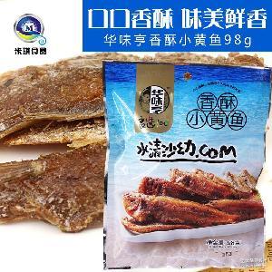 咸魚干 歡迎批發 小黃魚海鮮零食 華味亨香酥小黃魚干98g*30袋
