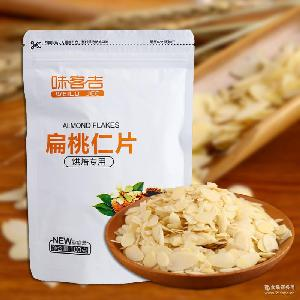 美國杏仁片 經銷批發 100克 味客吉杏仁片 供應