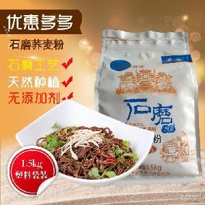 商家推荐 晨亿1.5kg荞麦粉 五谷杂粮面条面粉