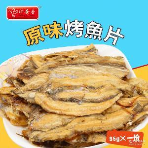 珍奇香食品休閑零食35g原味烤魚片海產品廠家批發直銷淘寶代發