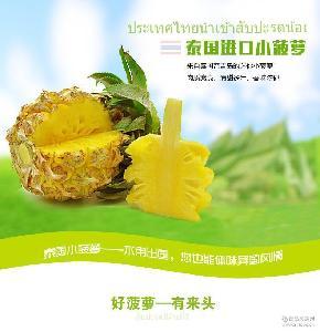 泰國迷你小菠蘿進口水果5~10斤裝微商代發