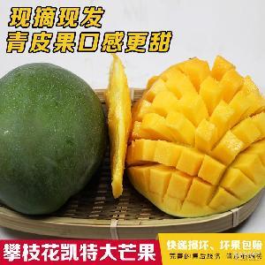 7月28日發貨 綠皮凱特芒 更甜更爽 2顆試吃裝 發熟果