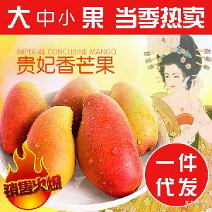 紅金龍香芒 微商一件代發 廣西貴妃芒5-8斤裝大中小芒果熱帶水果