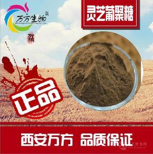 灵芝葡聚糖30%   天然优质保健原料  另有灵芝三萜  厂家批发