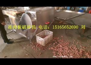大型冻鱼肉粉碎机
