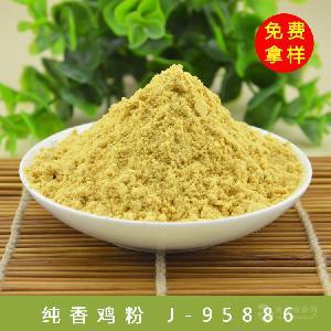 纯香鸡粉 J-95886 鸡公煲米线黄焖鸡汤增香粉 食品级香精