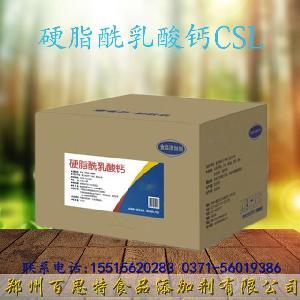硬脂酰乳酸钙生产厂家硬脂酰乳酸钙工厂直销