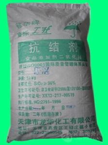 二氧化硅 生产厂家品牌