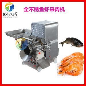 直销不锈钢鱼肉机 虾肉机 水产品设备