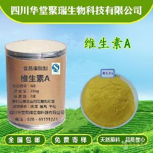 華堂聚瑞批發維生素A 食品級營養強化劑  視黃醇 廠家直銷