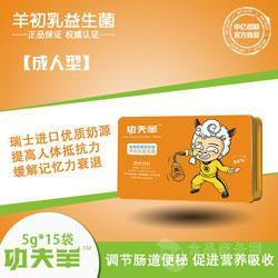功夫羊成人益生菌冲剂缓解老年人便秘消化不良