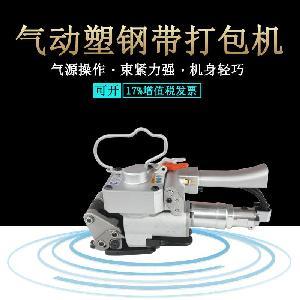 气动无扣型塑钢带PP带打包机CMV-19价格
