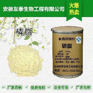 优质食品级磷脂粉末出厂价格