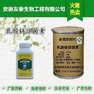 優質食品級乳酸鏈球菌素出廠價格