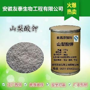 月饼原料 食用山梨酸钾价格 山梨酸钾生产厂家