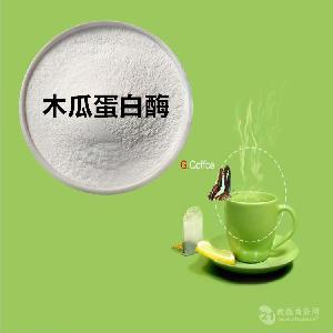 厂家直销食品级木瓜蛋白酶5W10W