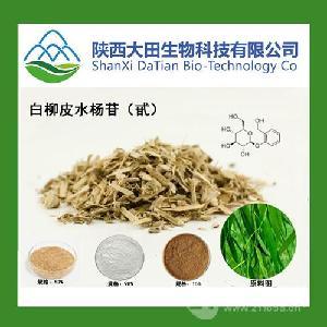 水杨甙10%/15%/25%/30%/50%/98%  生产厂家