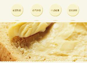 面包餅干烘焙發酵動物黃油愛爾蘭進口草飼淡味黃油金凱利黃油