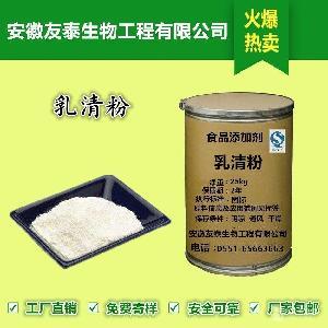 乳清粉用途用量