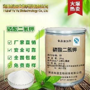 磷酸二氢钾质量好价格低含量98% 厂家直销 欢迎咨询