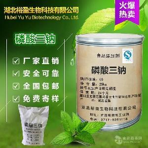 厂家直销 食品级 磷酸三钠 食品级无水磷酸三钠 一公斤起订