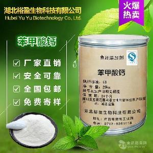 食品級苯甲酸鈣價格  苯甲酸鈣報價