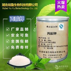批发供应 优质丙酸钾 含量99%国标级丙酸钾