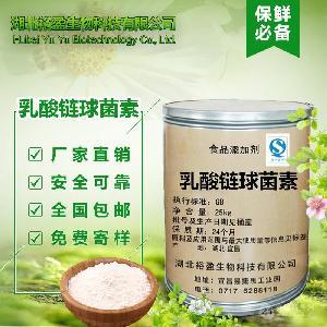 批发供应 乳酸链球菌素 食品级 防腐保鲜剂 1kg起批
