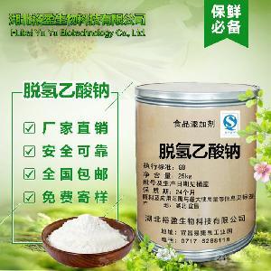 食品级防腐剂安心/亚科宝脱氢乙酸钠格