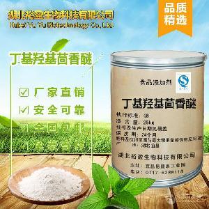 厂家直销 BHA 丁基羟基茴香醚 抗氧化食品级 正品保证