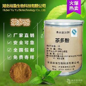 厂家直销 食品级茶多酚 茶单宁 抗氧化剂 质量保证 一公斤起订