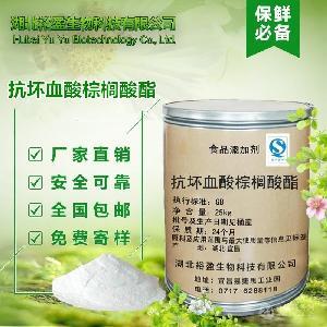 食品级抗氧化剂河北兴润抗坏血酸棕榈酸酯厂家直销批发价格