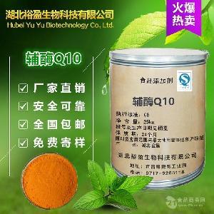 辅酶Q10 营养强化剂 食品添加剂 脂溶性 水溶性 油溶性辅酶q10