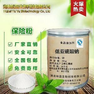 现货供应 保险粉 低亚硫酸钠 食品级 漂白剂 一公斤起订