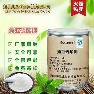 食品级焦亚硫酸钾价格  焦亚硫酸钾报价