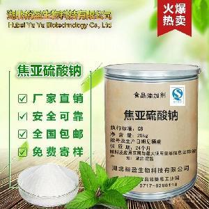 厂家直销 焦亚硫酸钠 食品级焦亚硫酸钠 99% 一公斤起订