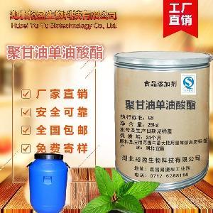 食品级 聚甘油单油酸酯 乳化剂 量大从优 一公斤起订