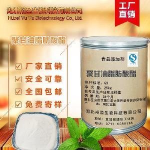供应食品级 聚甘油脂肪酸酯 食品级(PGFE) 量大从优