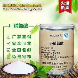 食品级L-脯氨酸价格  L-脯氨酸报价